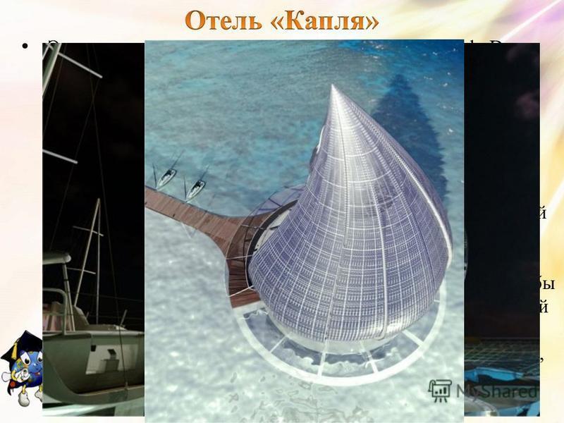 Это здание, детище испанского архитектора Orlando De Urrutia, вовсе не случайно напоминает по дизайну каплю воды. Основное его назначение – превращать воздух в воду с помощью солнечной энергии. Эту энергию будет накапливать южный фасад здания, выполн
