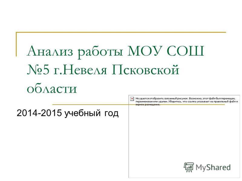 Анализ работы МОУ СОШ 5 г.Невеля Псковской области 2014-2015 учебный год