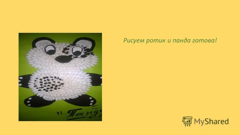 Рисуем ротик и панда готова!
