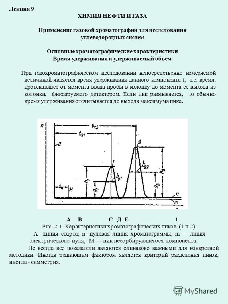 Лекция 9 ХИМИЯ НЕФТИ И ГАЗА Применение газовой хроматографии для исследования углеводородных систем Основные хроматографические характеристики Время удерживания и удерживаемый объем При газохроматографическом исследовании непосредственно измеряемой в