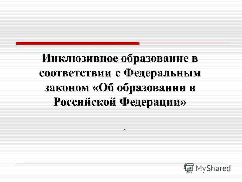 Инклюзивное образование в соответствии с Федеральным законом «Об образовании в Российской Федерации».