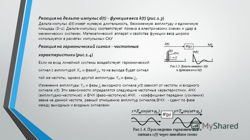 Реакция на дельта-импульс d(t) - функция веса k(t) (рис.1.3) Дельта-импульс d(t) имеет нулевую длительность, бесконечную амплитуду и единичную площадь (S=1). Дельта-импульсу соответствует помеха в электрических схемах и удар в механических системах.
