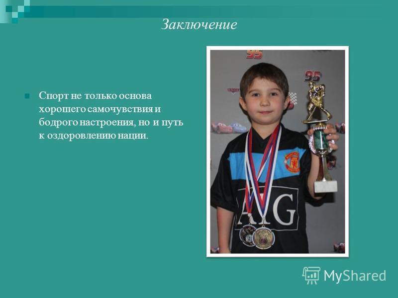 Заключение Спорт не только основа хорошего самочувствия и бодрого настроения, но и путь к оздоровлению нации.