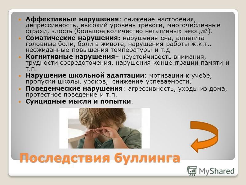 Последствия боулинга Аффективные нарушения: снижение настроения, депрессивность, высокий уровень тревоги, многочисленные страхи, злость (большое количество негативных эмоций). Соматические нарушения: нарушения сна, аппетита головные боли, боли в живо