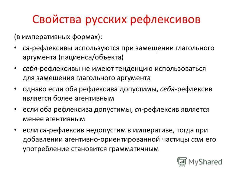 Свойства русских рефлексивов (в императивных формах): ся-рефлексивы используются при замещении глагольного аргумента (пациенса/объекта) себя-рефлексивы не имеют тенденцию использоваться для замещения глагольного аргумента однако если оба рефлексива д