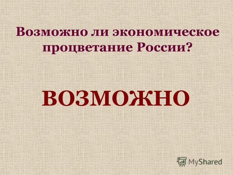 Возможно ли экономическое процветание России? ВОЗМОЖНО