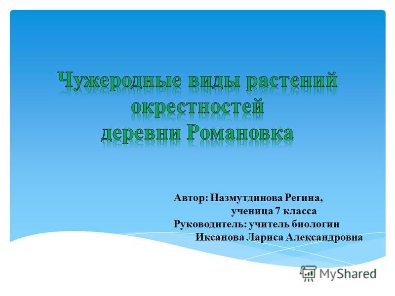 Автор: Назмутдинова Регина, ученица 7 класса Руководитель: учитель биологии Иксанова Лариса Александровна