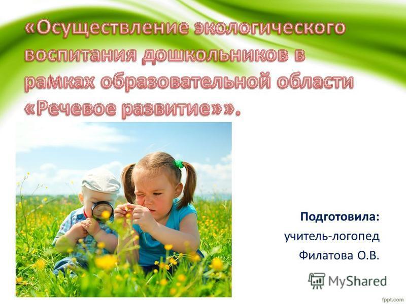 Подготовила: учитель-логопед Филатова О.В.