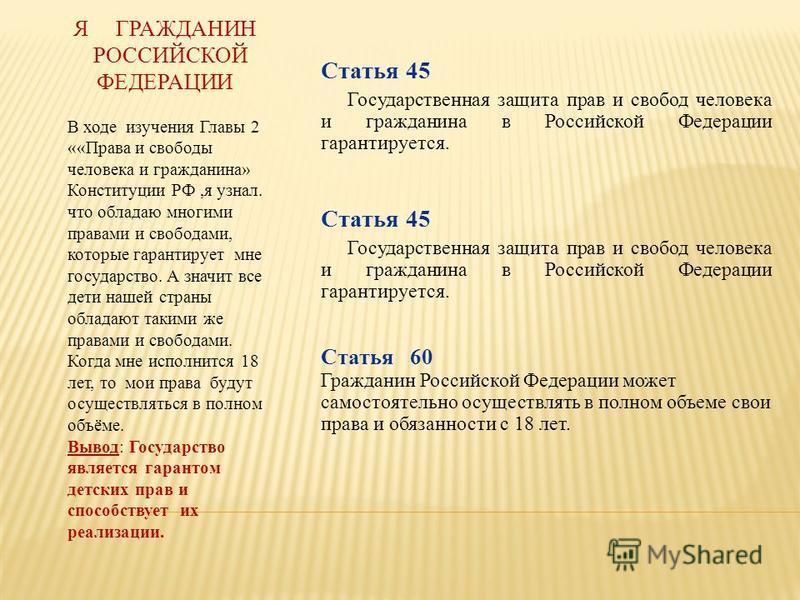 Я ГРАЖДАНИН РОССИЙСКОЙ ФЕДЕРАЦИИ Статья 45 Государственная защита прав и свобод человека и гражданина в Российской Федерации гарантируется. Статья 45 Государственная защита прав и свобод человека и гражданина в Российской Федерации гарантируется. Ста