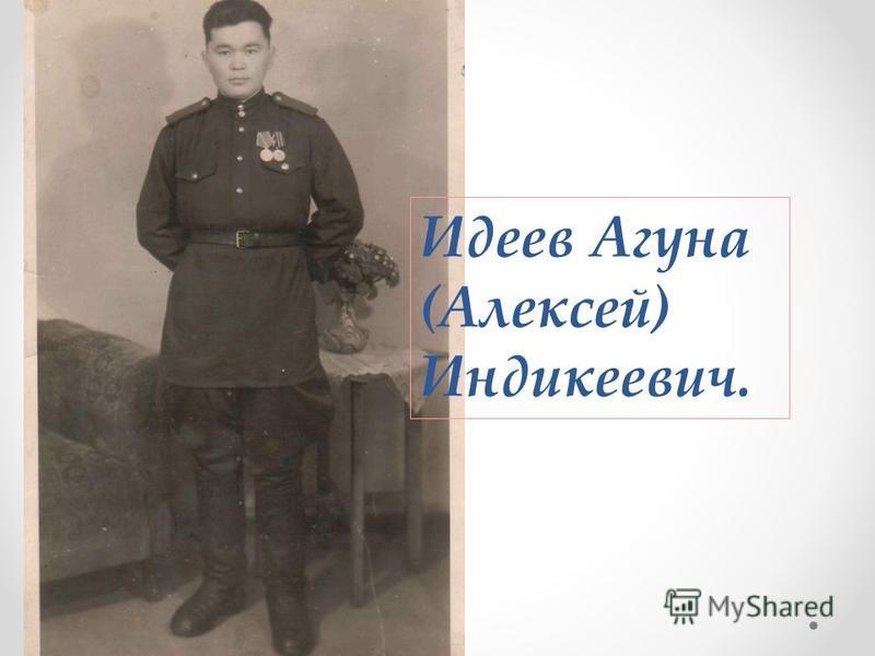 Идеев Агуна (Алексей) Индикеевич.