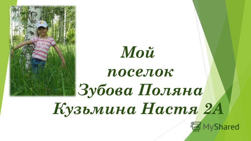 Мой поселок Зубова Поляна Кузьмина Настя 2А