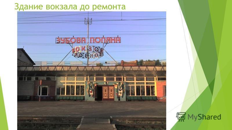 Здание вокзала до ремонта