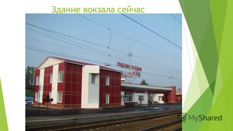 Здание вокзала сейчас