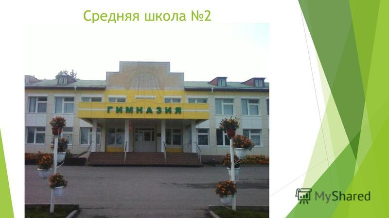 Средняя школа 2