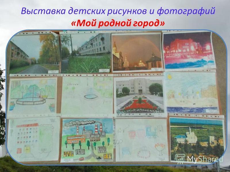 Выставка детских рисунков и фотографий «Мой родной город»