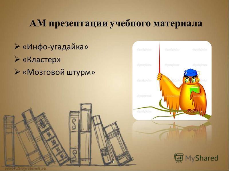 АМ презентации учебного материала «Инфо-угадайка» «Кластер» «Мозговой штурм»