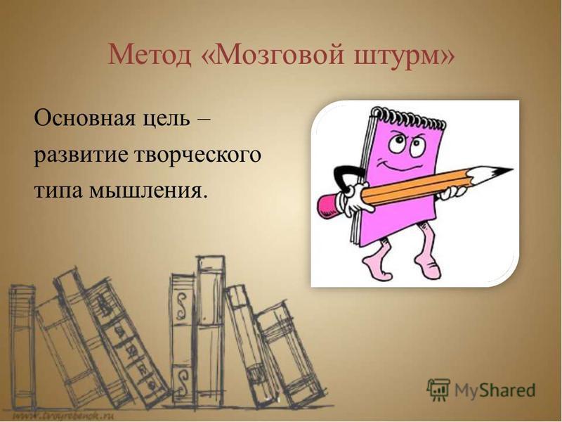 Метод «Мозговой штурм» Основная цель – развитие творческого типа мышления.