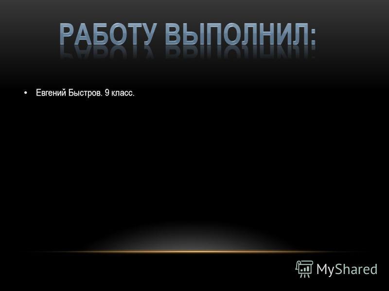 Евгений Быстров. 9 класс.