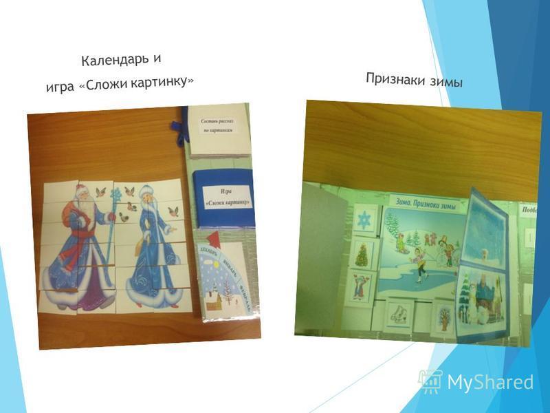 Календарь и игра «Сложи картинку» Признаки зимы