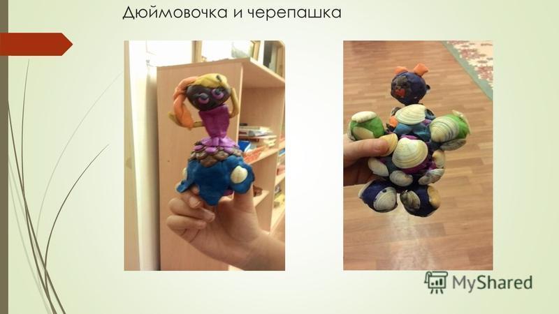 Дюймовочка и черепашка