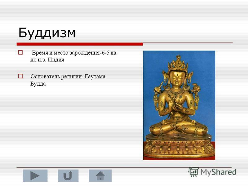 Буддизм Время и место зарождения-6-5 вв. до н.э. Индия Основатель религии- Гаутама Будда