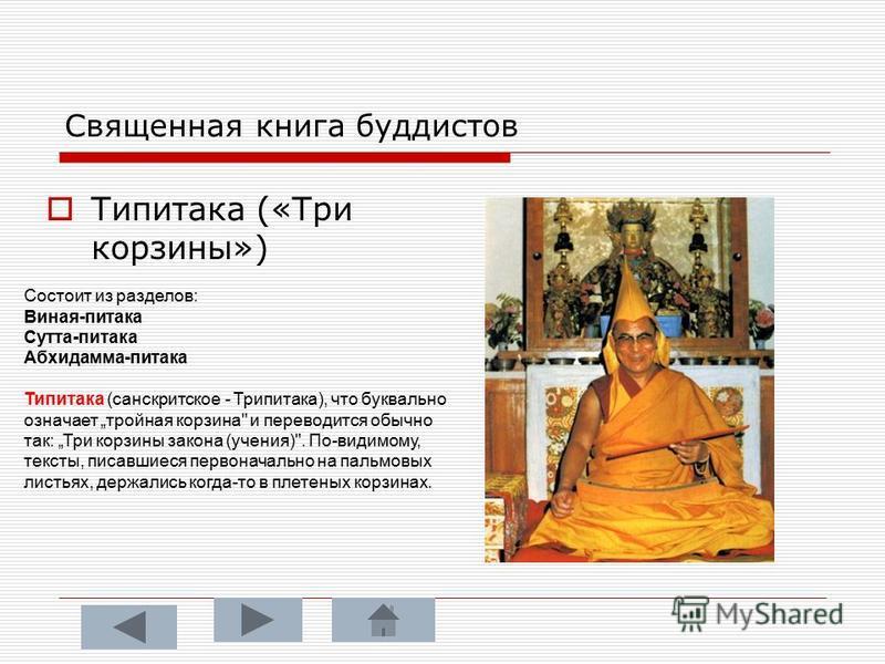Священная книга буддистов Типятака («Три корзины») Состоит из разделов: Виная-пятака Сутта-пятака Абхидамма-пятака Типятака (санскритское - Трипятака), что буквально означает тройная корзина