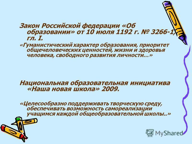 Закон Российской федерации «Об образовании» от 10 июля 1192 г. 3266-1, гл. I. « Гуманистический характер образования, приоритет общечеловеческих ценностей, жизни и здоровья человека, свободного развития личности…» Национальная образовательная инициат