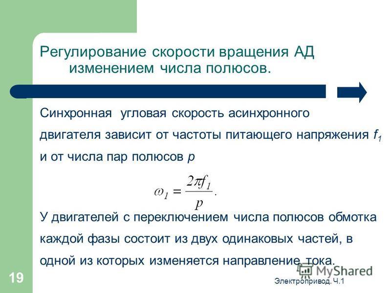 Электропривод. Ч.1 18 Регулирование скорости вращения АД введением сопротивления в цепь ротора. S1S1 S2S2 S 2 >S 1.