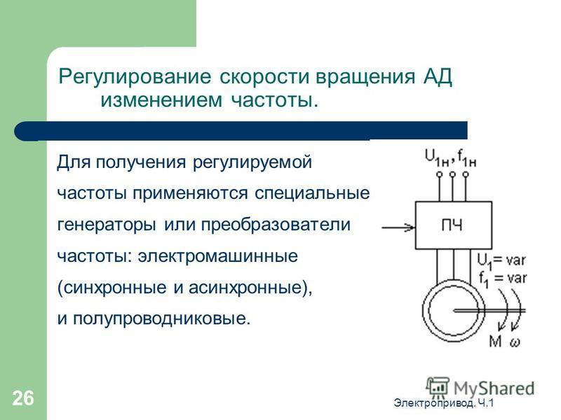 Электропривод. Ч.1 25 Регулирование скорости вращения АД изменением числа полюсов. Благодаря своим преимуществам двигатели с переключением полюсов находят широкое применение там, где не требуется плавного регулирования скорости, например в некоторых