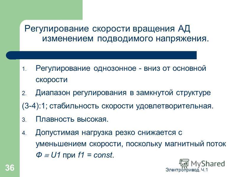 Электропривод. Ч.1 35 Регулирование скорости вращения АД изменением подводимого напряжения. ; М, Н·м ω, с -1 S к =const