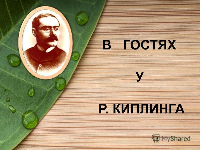 В ГОСТЯХ У Р. КИПЛИНГА