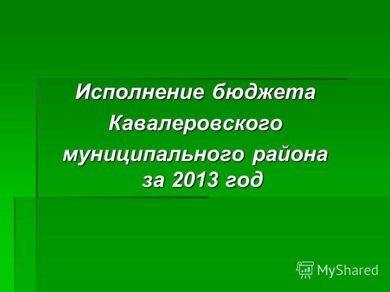 Исполнение бюджета Кавалеровского муниципального района за 2013 год