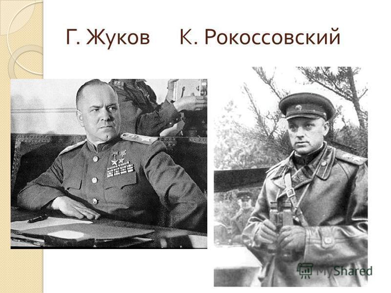 Г. Жуков К. Рокоссовский