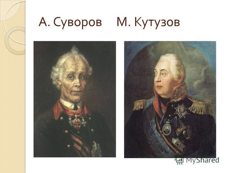 А. Суворов М. Кутузов