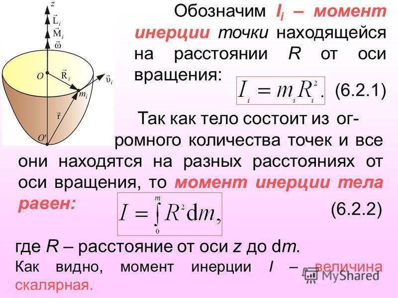 Обозначим I i – момент инерции точки находящейся на расстоянии R от оси вращения: (6.2.1) Так как тело состоит из ог- огромного количества точек и все они находятся на разных расстояниях от оси вращения, то момент инерции тела равен: (6.2.2) где R –