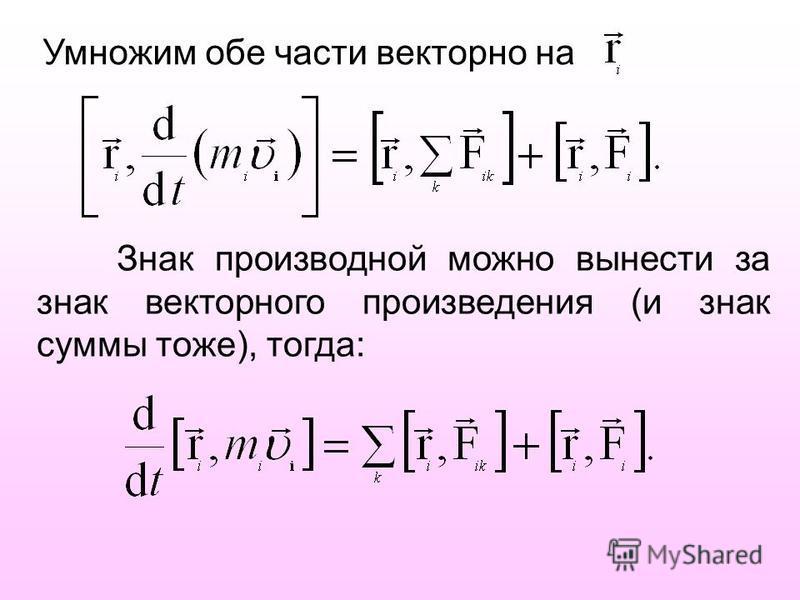 Умножим обе части векторно на Знак производной можно вынести за знак векторного произведения (и знак суммы тоже), тогда: