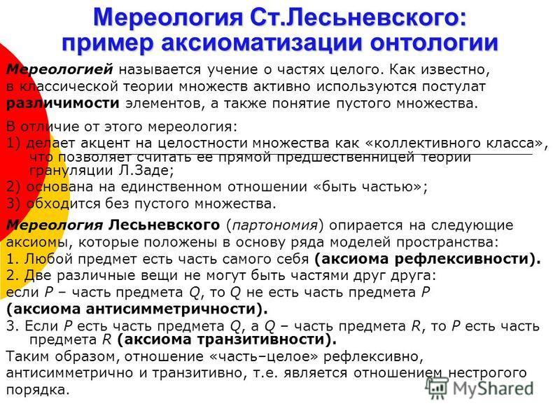 Мереология Ст.Лесьневского: пример аксиоматизации онтологии Мереологией называется учение о частях целого. Как известно, в классической теории множеств активно используются постулат различимости элементов, а также понятие пустого множества. В отличие