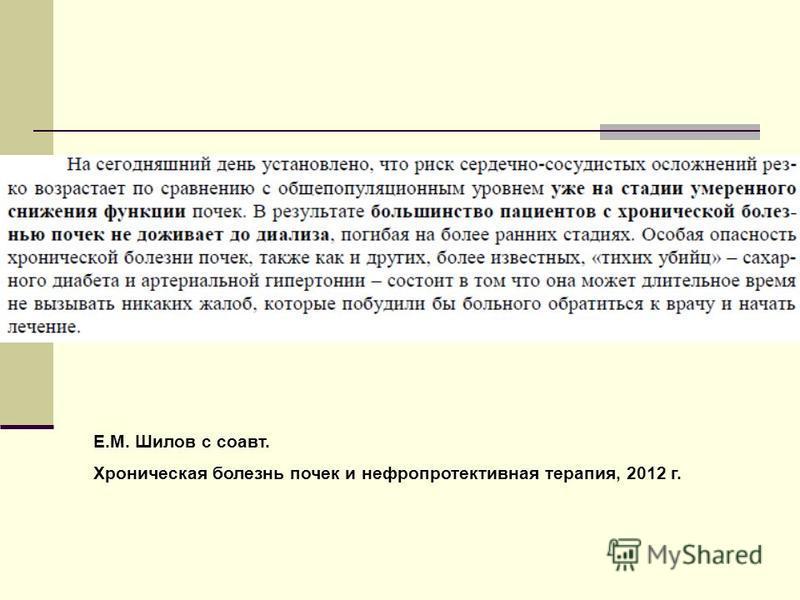 Е.М. Шилов с соавт. Хроническая болезнь почек и нефропротективная терапия, 2012 г.