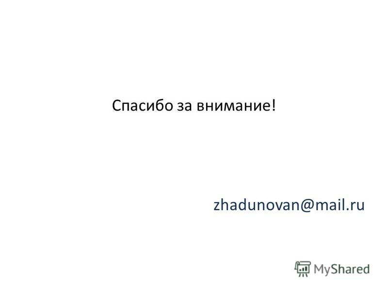 Спасибо за внимание! zhadunovan@mail.ru