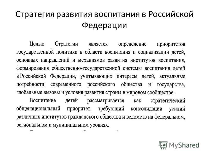 Стратегия развития воспитания в Российской Федерации