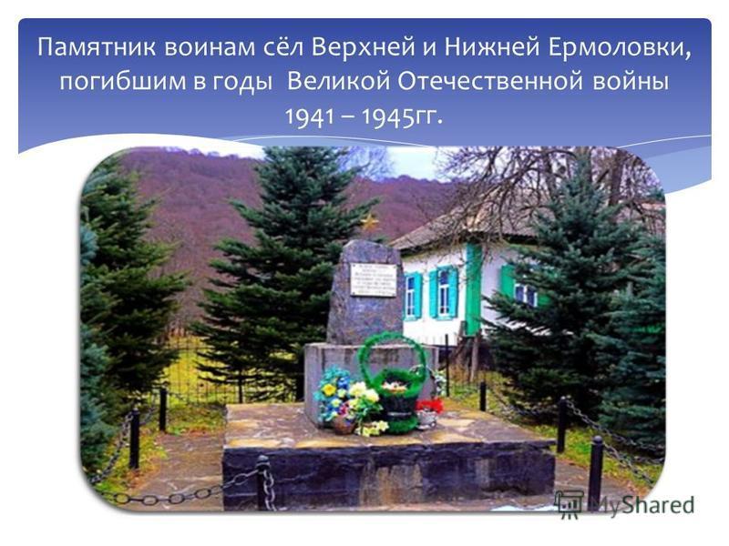 Памятник воинам сёл Верхней и Нижней Ермоловки, погибшим в годы Великой Отечественной войны 1941 – 1945 гг.