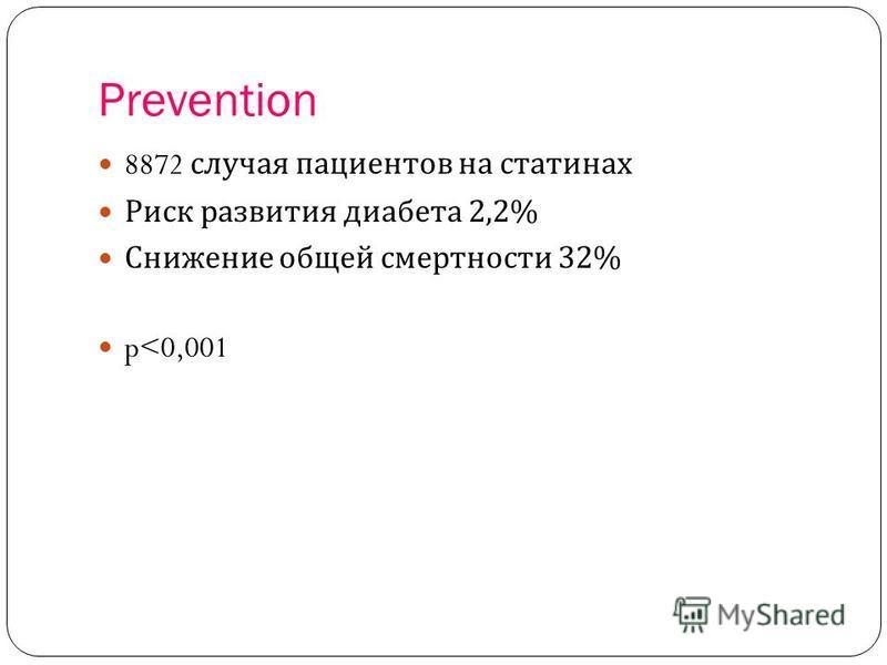 Prevention 8872 случая пациентов на стати нах Риск развития диабета 2,2% Снижение общей смертности 32% p<0,001