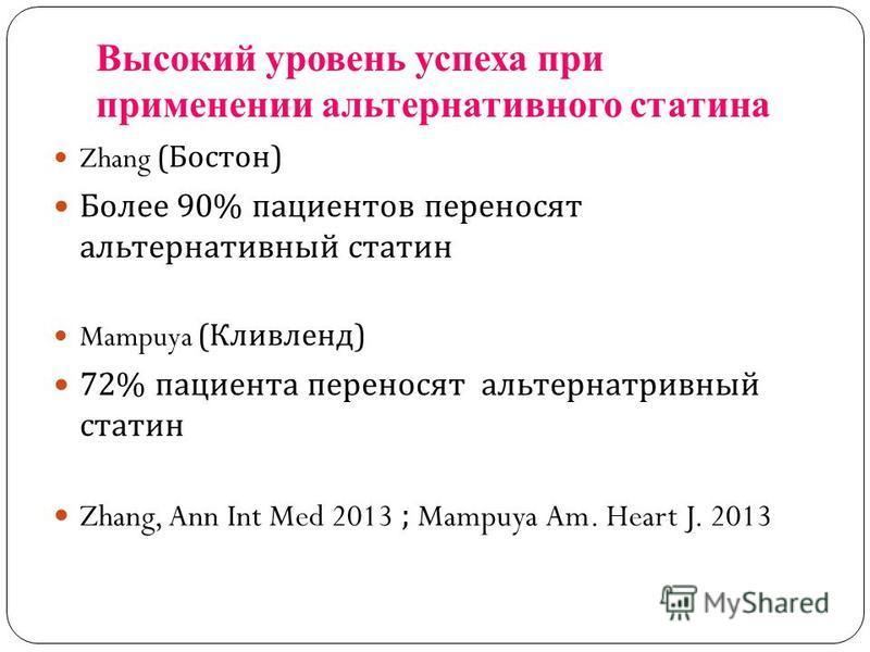Высокий уровень успеха при применении альтернативного стати на Zhang ( Бостон ) Более 90% пациентов переносят альтернативный статен Mampuya ( Кливленд ) 72% пациента переносят альтернативный статен Zhang, Ann Int Med 2013 ; Mampuya Am. Heart J. 2013