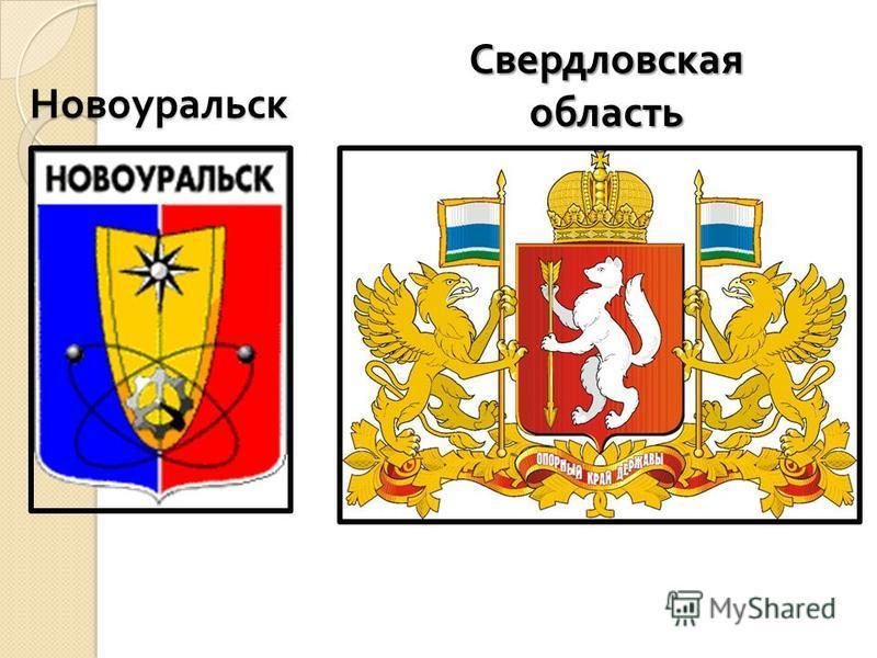Новоуральск Свердловскаяобласть