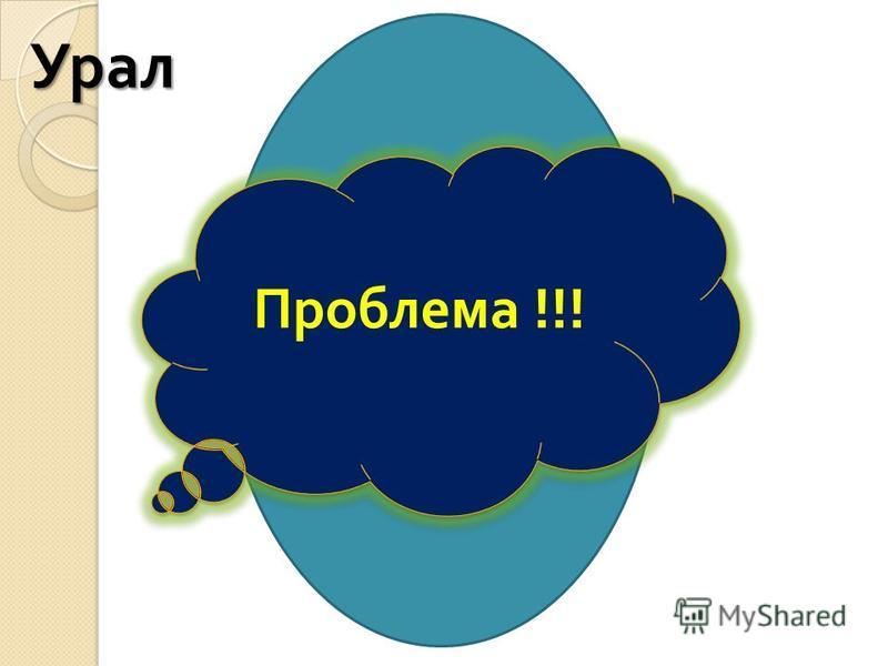 Урал ? Проблема !!!