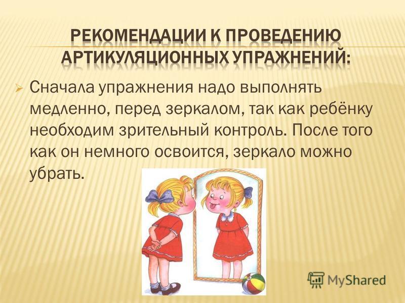 Сначала упражнения надо выполнять медленно, перед зеркалом, так как ребёнку необходим зрительный контроль. После того как он немного освоится, зеркало можно убрать.