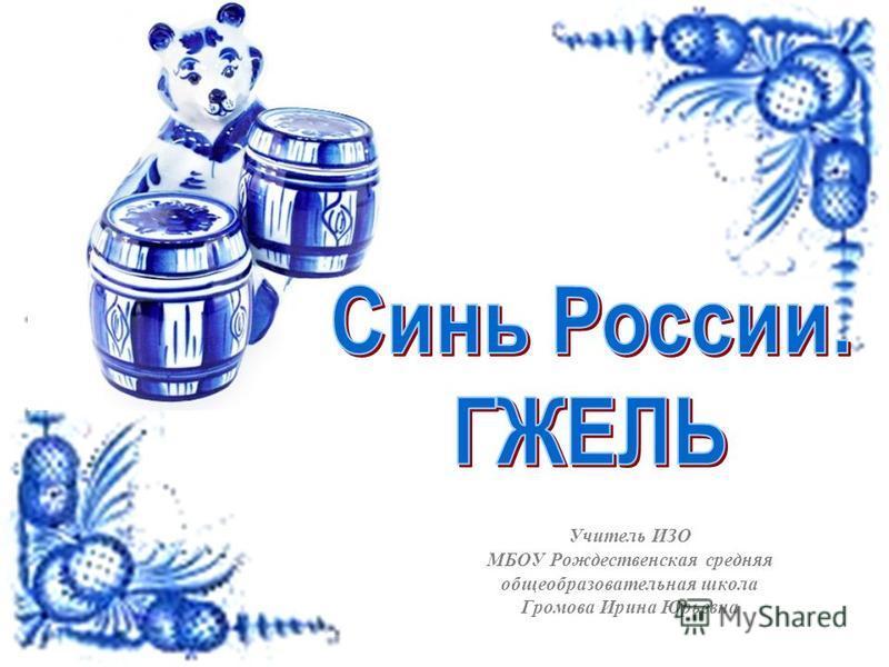Учитель ИЗО МБОУ Рождественская средняя общеобразовательная школа Громова Ирина Юрьевна