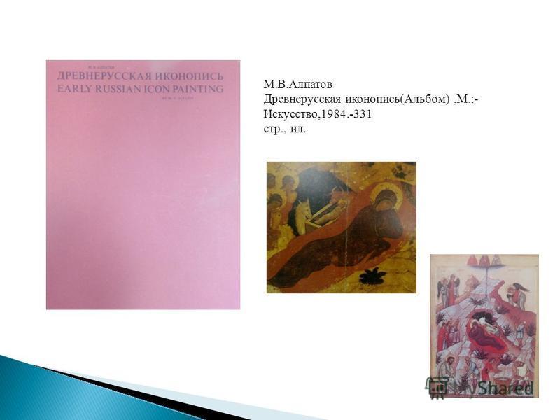 М.В.Алпатов Древнерусская иконопись(Альбом),М.;- Искусство,1984.-331 стр., ил.