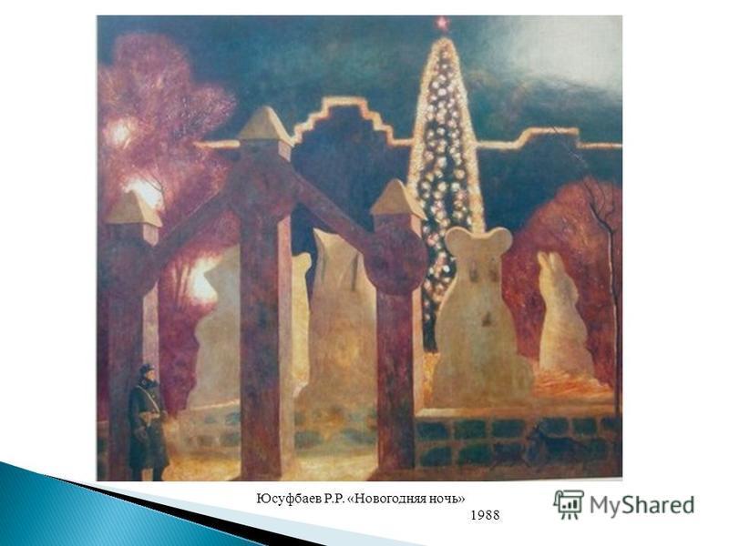 Юсуфбаев Р.Р. «Новогодняя ночь» 1988