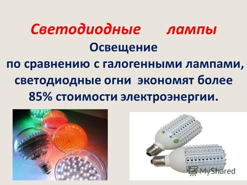 Светодиодные лампы Освещение по сравнению с галогенными лампами, светодиодные огни экономят более 85% стоимости электроэнергии.